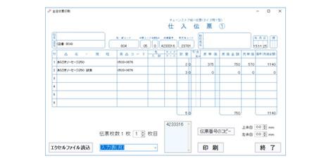 伝票印刷プログラム
